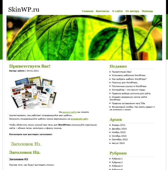 RockinGreen Leaf тема WordPress