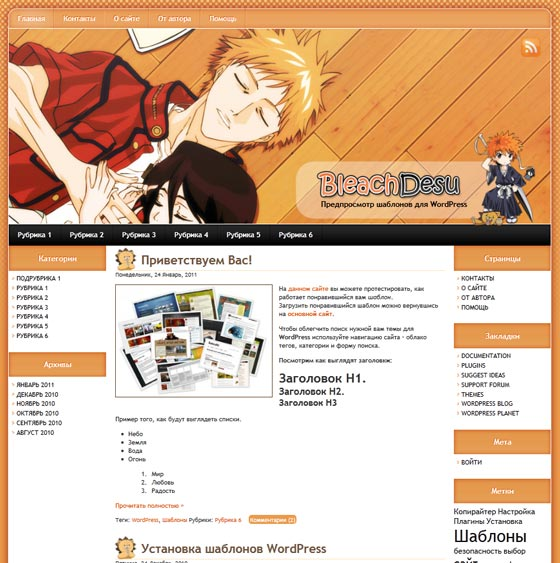 Bleach тема WordPress