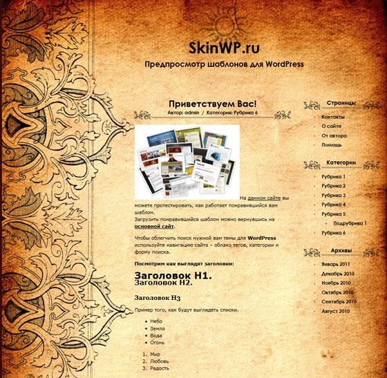 Vintage Paper тема WordPress