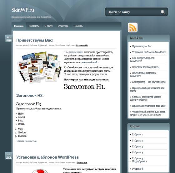 wpBurn Blue тема WordPress