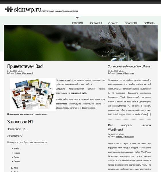 Puzzled тема WordPress