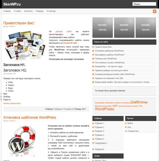 BWDEC тема WordPress