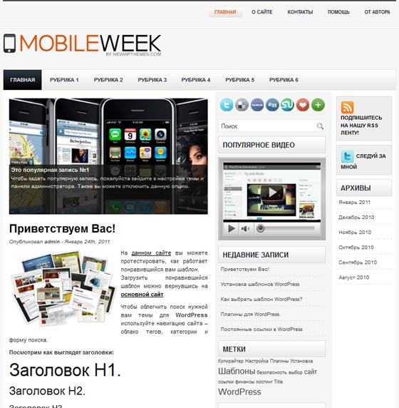 MobileWeek тема WordPress