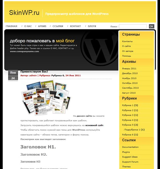 SleekYellow тема WordPress