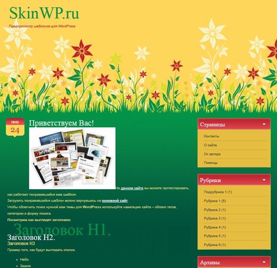 Floweral Theme тема WordPress