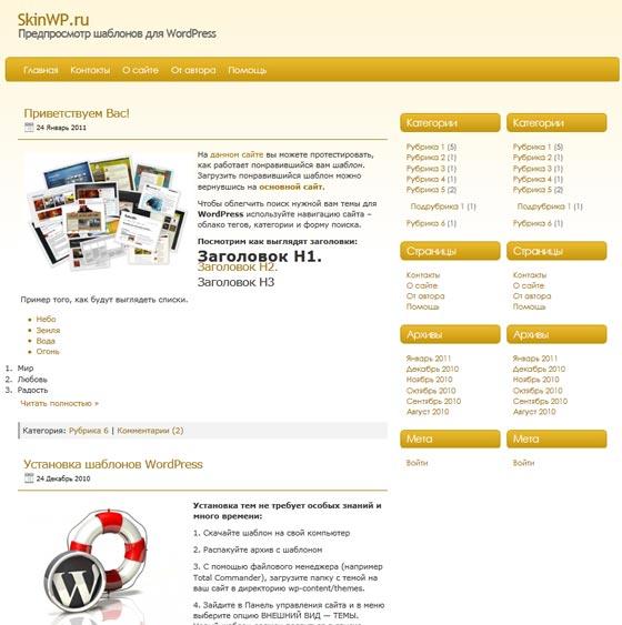 WPorange3 тема WordPress