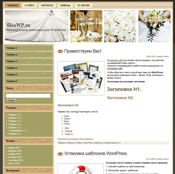 Wedding тема WordPress