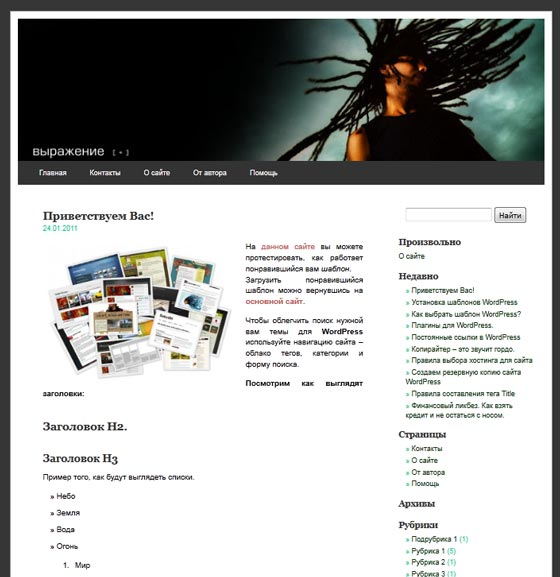 WhinWebWorks тема WordPress