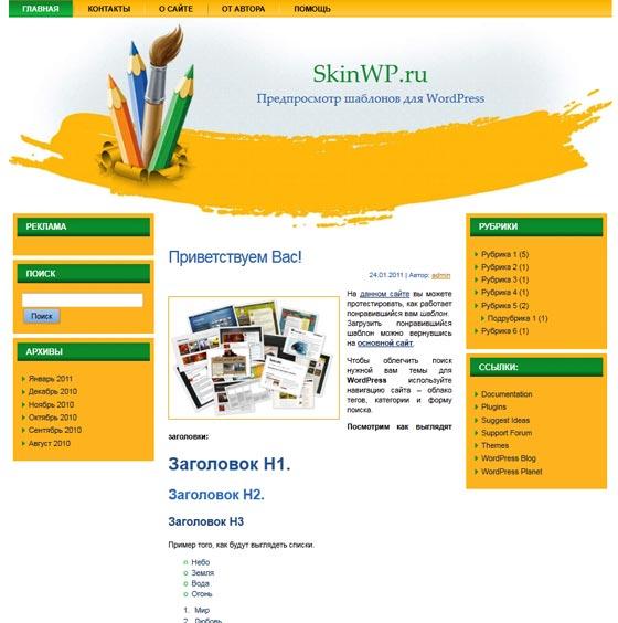 Desing тема WordPress