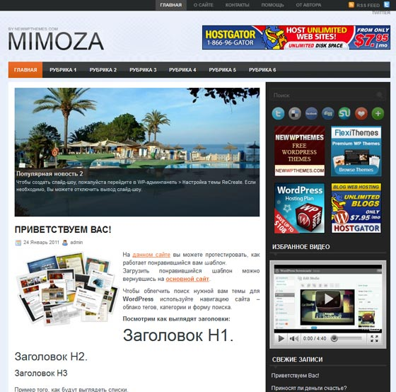 Mimoza тема WordPress