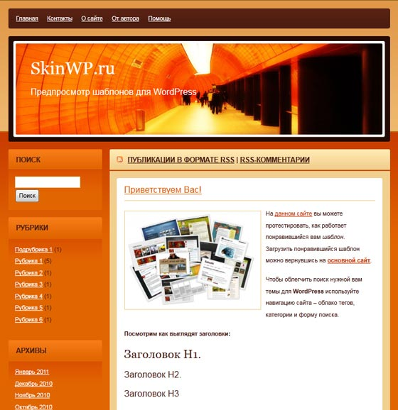 Orange Subway тема WordPress