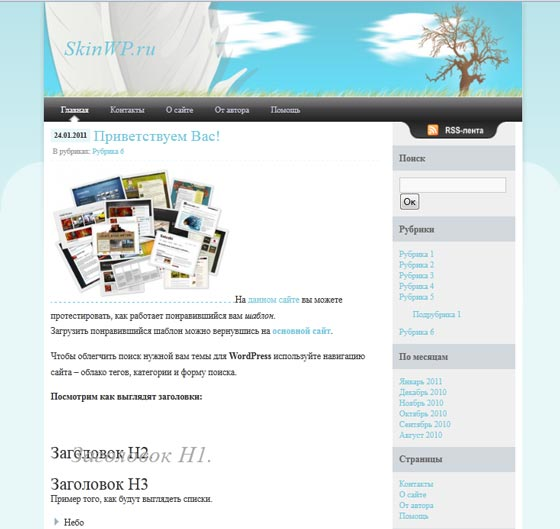 Dremy тема WordPress