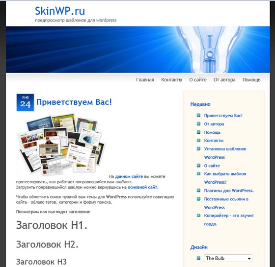 The Bulb тема WordPress