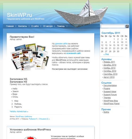 9ths Current тема WordPress