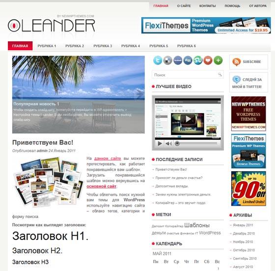 LEANDER тема WordPress