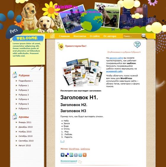 Pets off Leash тема WordPress