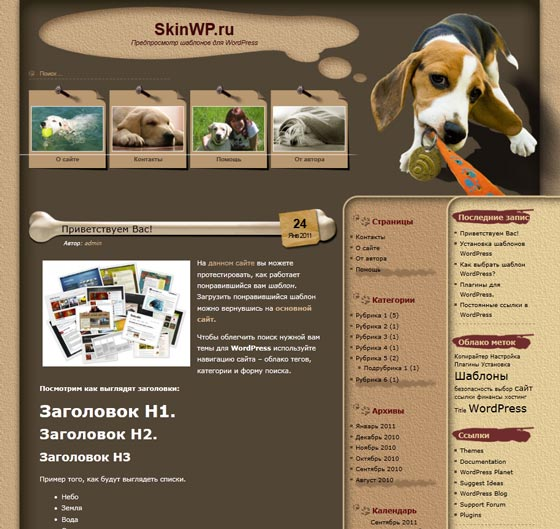 Doggy Love тема WordPress