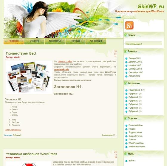 Wing Girl тема WordPress