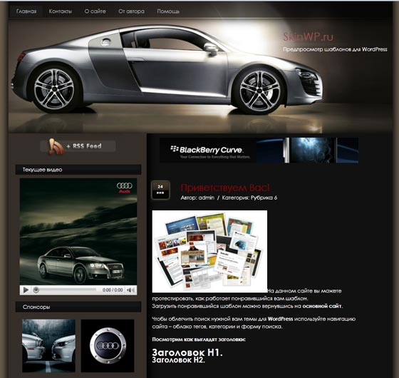 AudiR8 Magazine тема WordPress