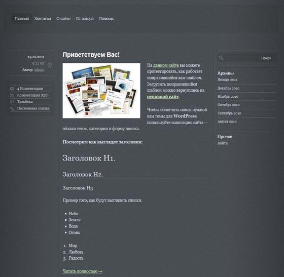 Grey Opaque тема WordPress