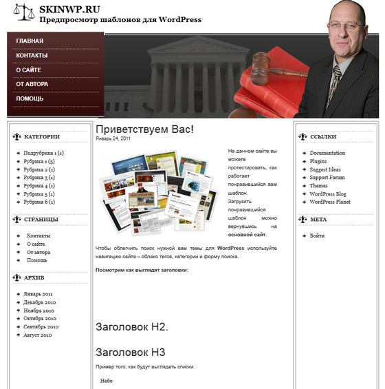 Criminal Attorneys тема WordPress