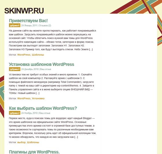 Rockstar тема WordPress