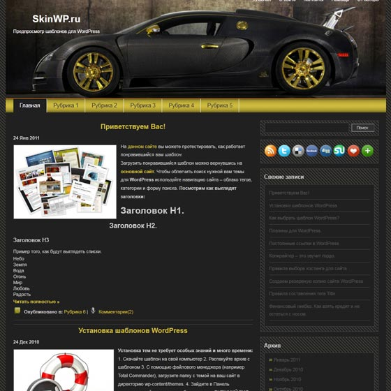 Bugatti Avto тема WordPress