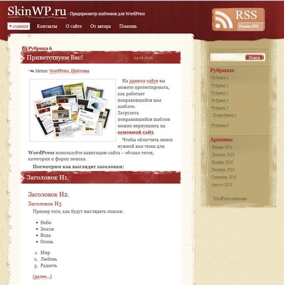 Гранж шаблон Gravel тема WordPress