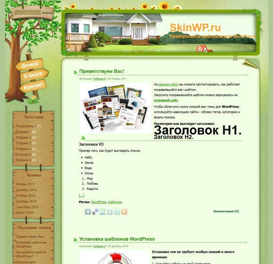 Home World тема WordPress