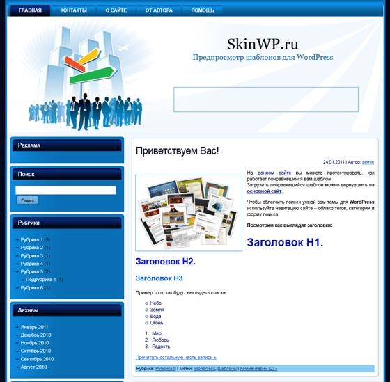 Бизнес на продажу тема WordPress