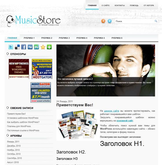 MusicStore тема WordPress