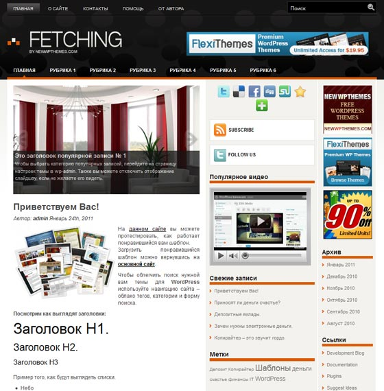 Fetching тема WordPress