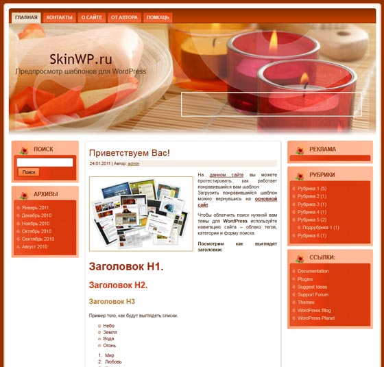 Spa Heaven тема WordPress