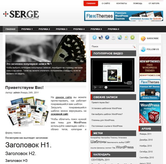 Serge тема WordPress