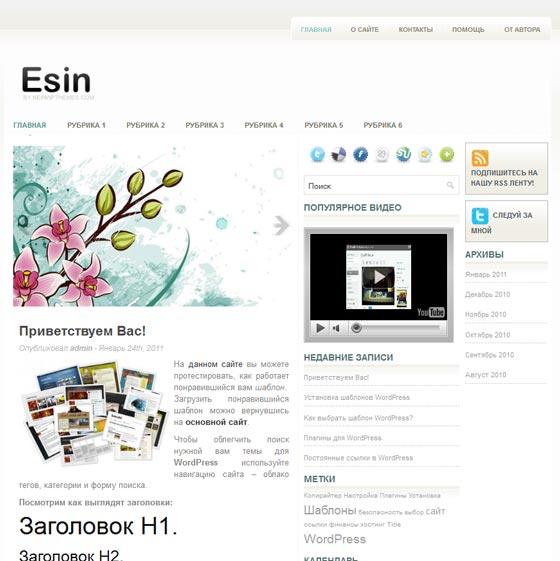Esin тема WordPress