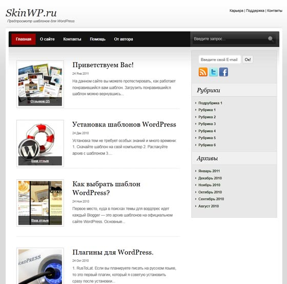 Dictum тема WordPress