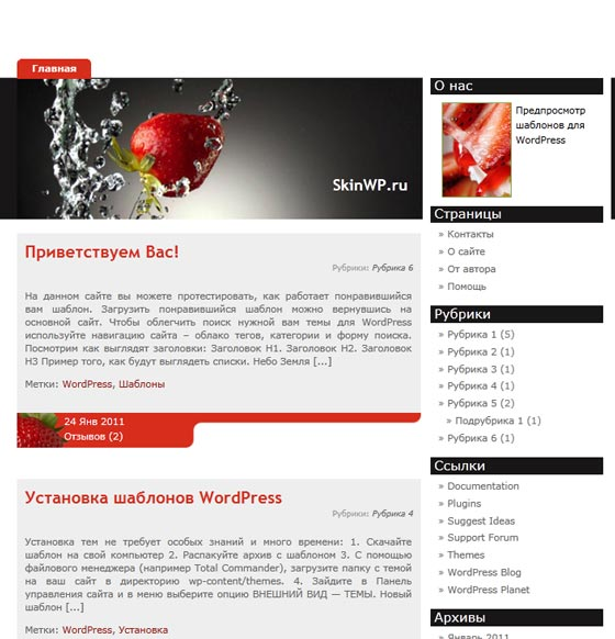 StrawberyBlend тема WordPress