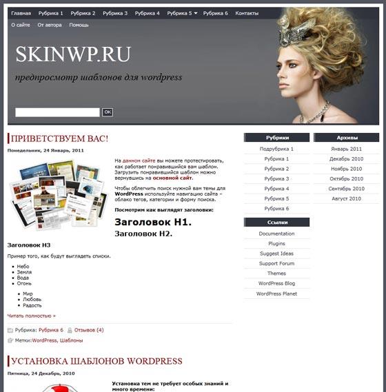 Hair Style тема WordPress