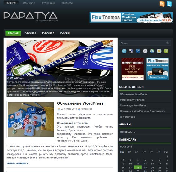Papatya тема WordPress