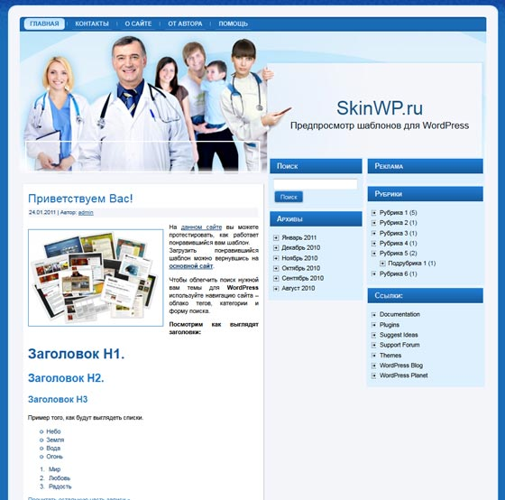 Doctor's Orders тема WordPress