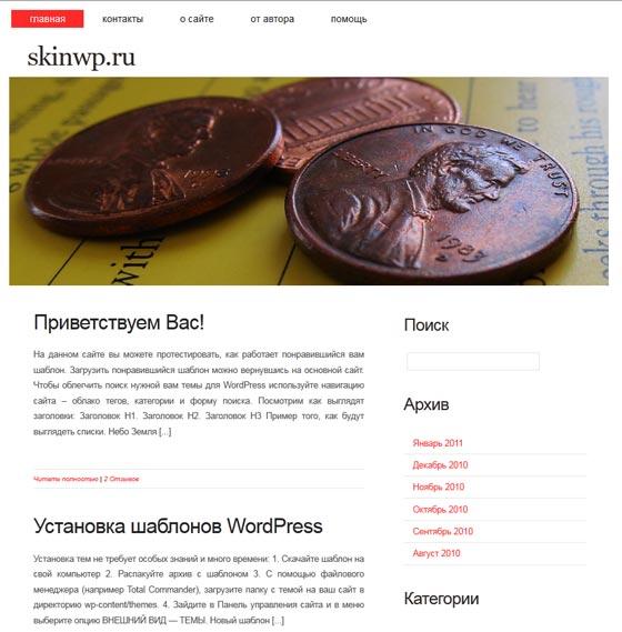 Prepaid тема WordPress