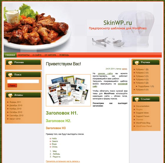 Cooking тема WordPress