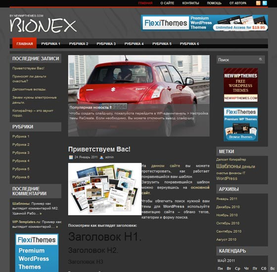 Bionex тема WordPress