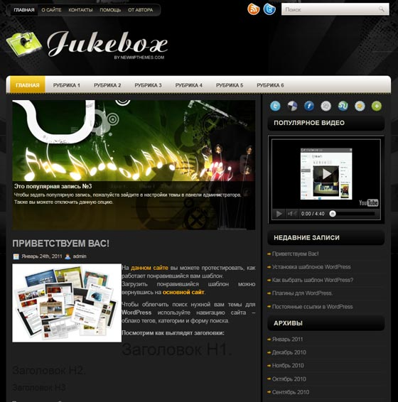 Jukebox тема WordPress