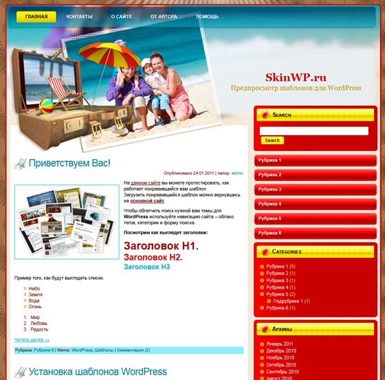 Family Summer Holiday тема WordPress