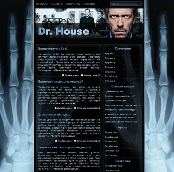 Dr. House тема WordPress