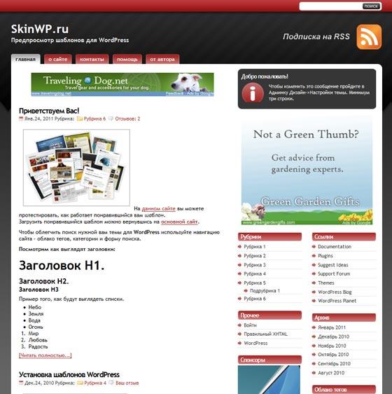 StudioPress Red тема WordPress
