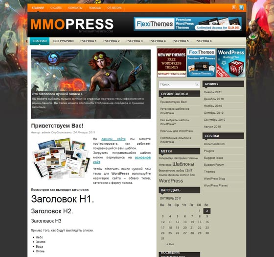 MmoPress тема WordPress