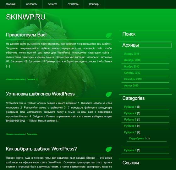 RainOnLeaves тема WordPress