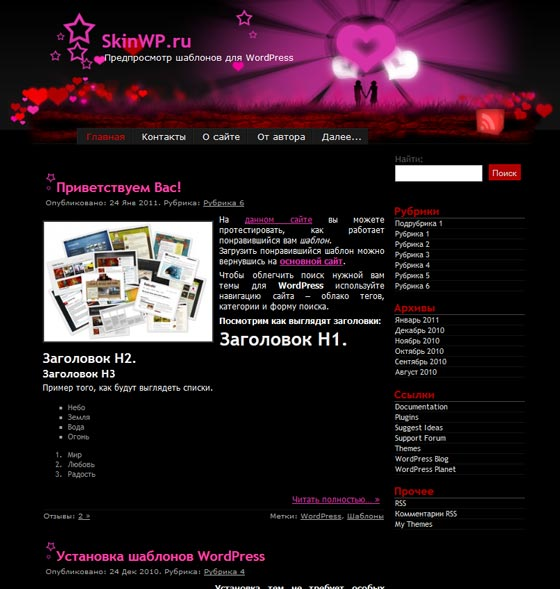My lovely theme тема WordPress